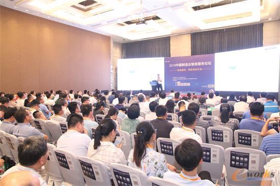 2019中国制造业智能服务论坛