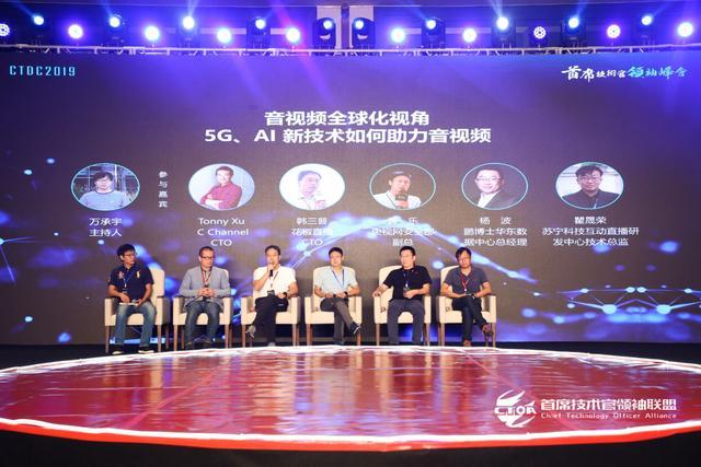CTDC2019第三届首席技术官领袖峰会在乌镇圆满落幕