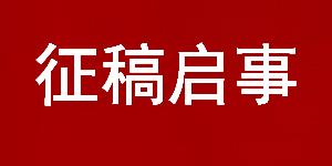 2019年-2020年《亚博体育手机app下载省数字经济专刊》 征稿启事