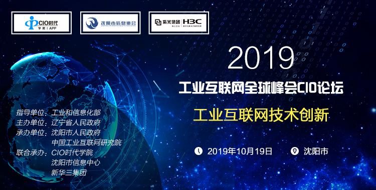 【最新活动】2019工业互联网全球峰会CIO论坛