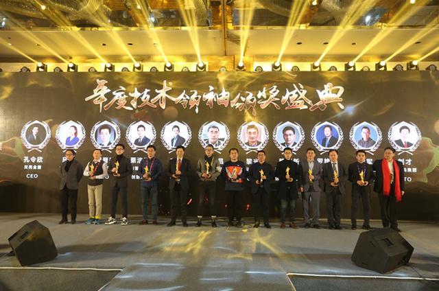 2019CTDC第三届年度技术领袖颁奖盛典暨首席技术官领袖联盟年会