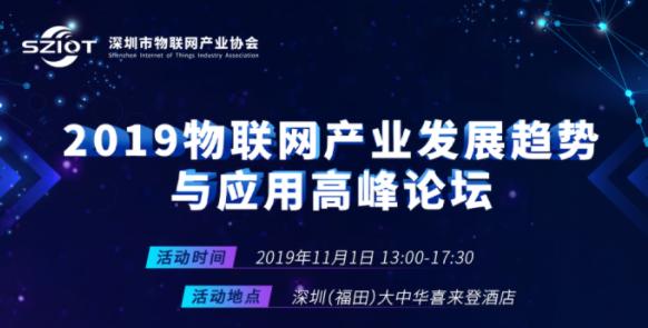 重磅!欧洲科学院外籍院士任广禹先生确定参加2019物联网产业高峰论坛!