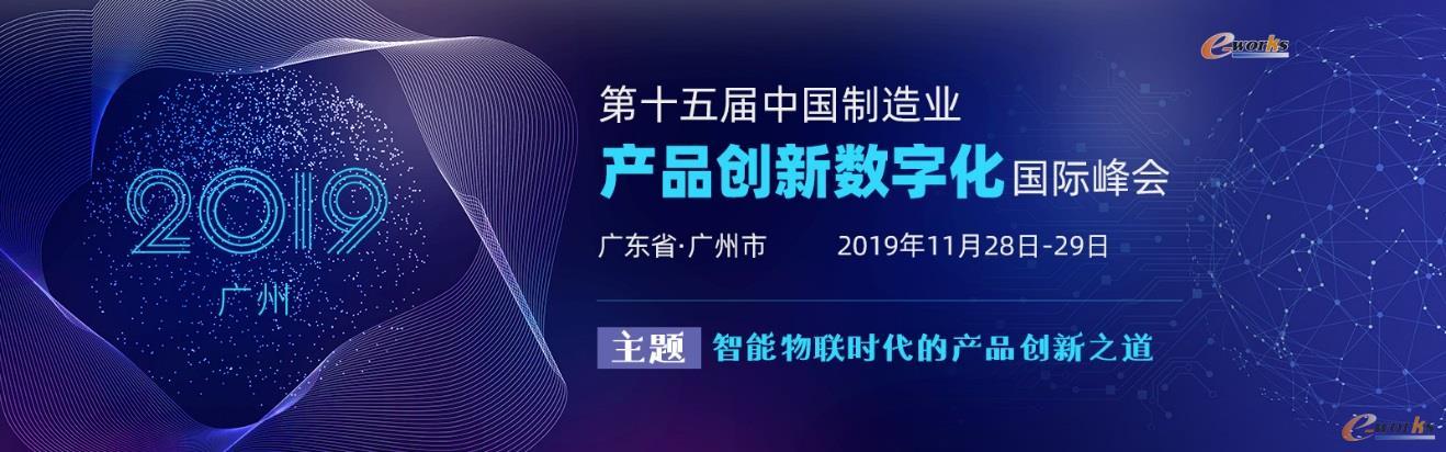 第十五届中国制造业产品创新数字化国际峰会