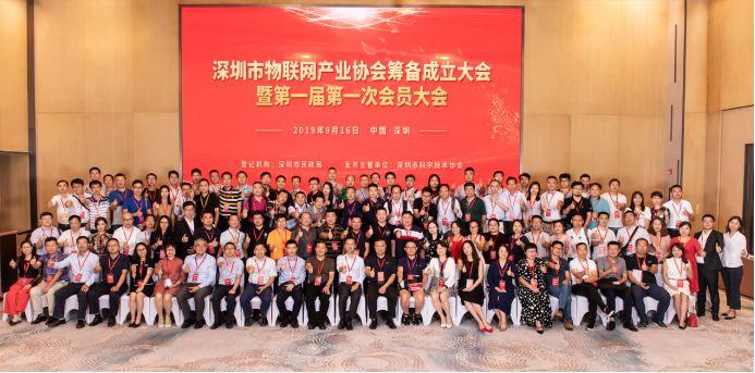 官宣:深圳市物联网产业协会正式挂牌成立!