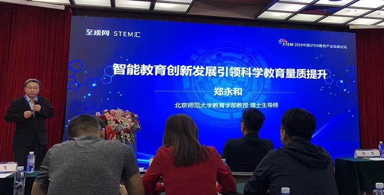 中国STEM教育产业高峰论坛:大咖论生态服务教育本质