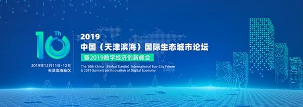 2019中国(天津滨海)国际生态城市论坛将于12月在津举办